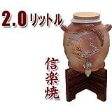 信楽焼 2.0L 焼酎サーバー赤窯(木台付き)