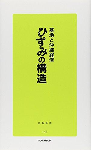 ひずみの構造―基地と沖縄経済 (新報新書)
