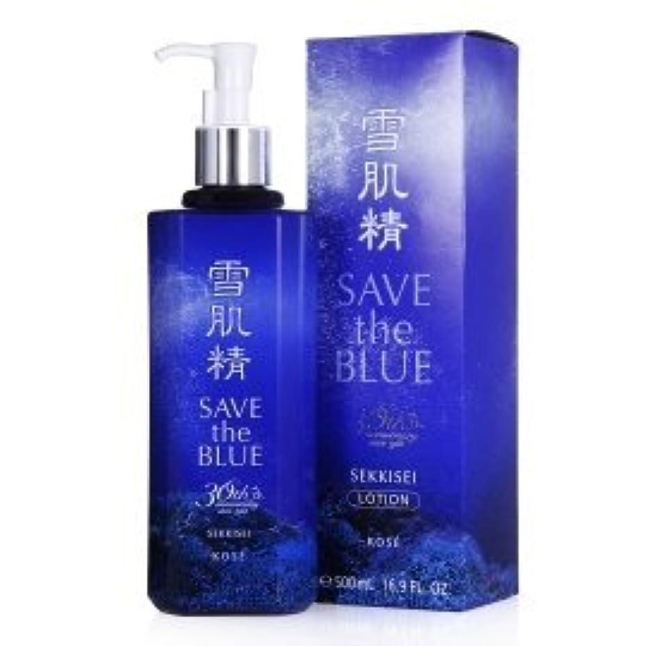 師匠拒絶セットするKOSE コーセー 薬用 雪肌精 化粧水 500ml 【SAVE the BLUE】