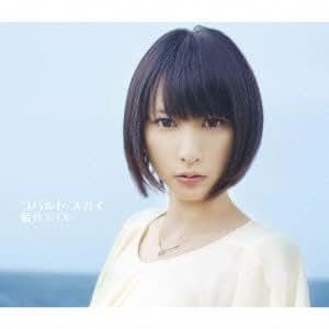 コバルト・スカイ(初回生産限定盤A)(DVD付)