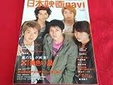 日本映画navi 2007春―TV naviプラス (扶桑社ムック)