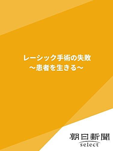 レーシック手術の失敗 ~患者を生きる~ (朝日新聞デジタルSELECT)