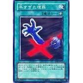 早すぎた埋葬 【N】 SD4-JP017-N [遊戯王カード]《海竜神の怒り》