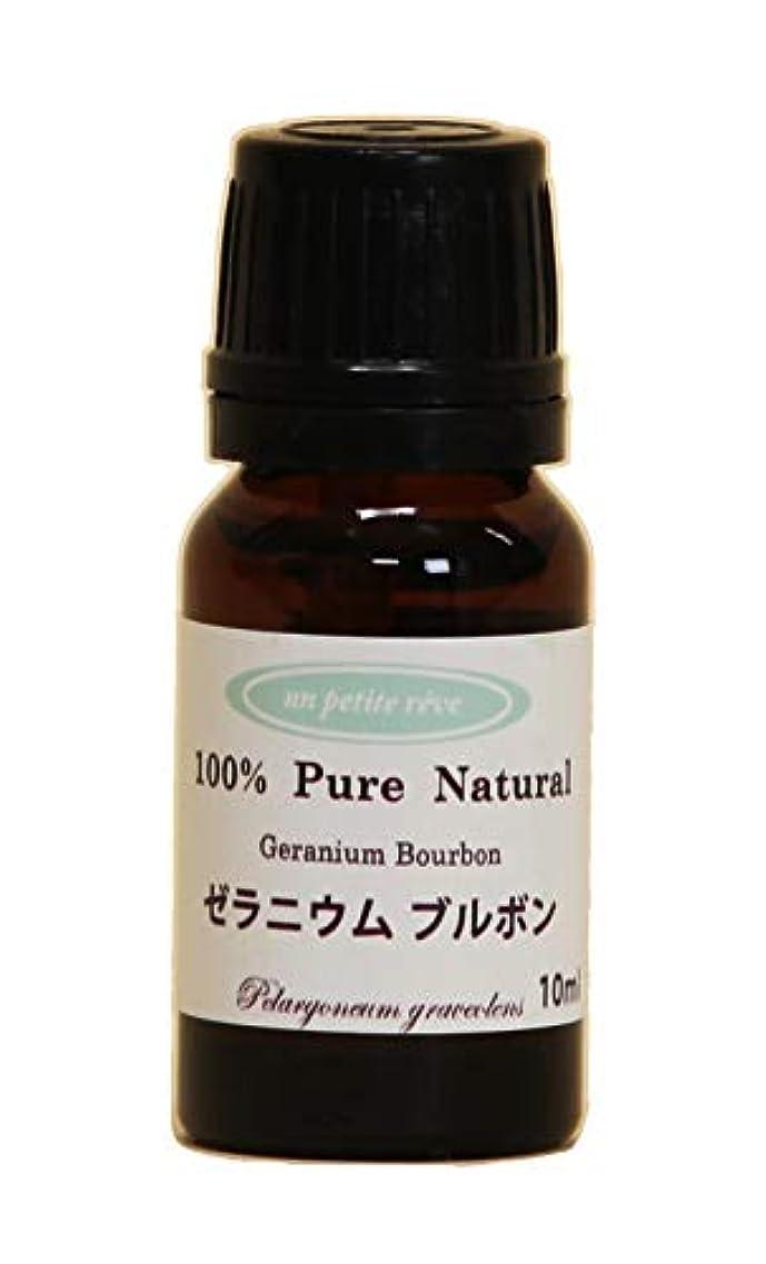 血尊厳伝えるゼラニウムブルボン  10ml 100%天然アロマエッセンシャルオイル(精油)