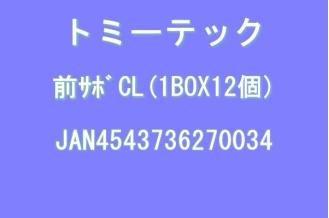 【トミーテック】1/10 部品模型シリーズ サボコレクション前サボコレクション(1BX12個入)TOMYTEC101009