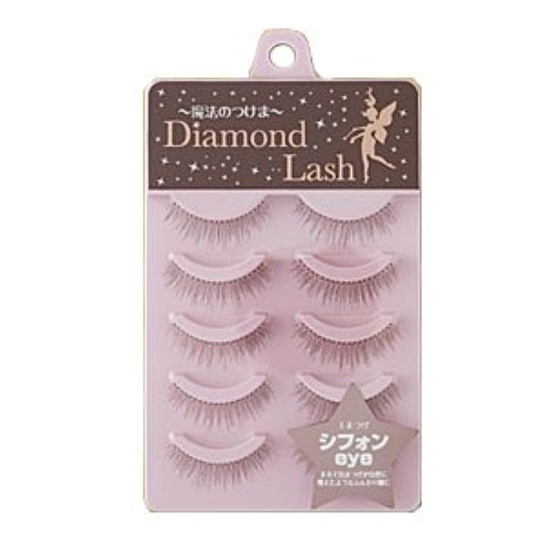配当たまにリマダイヤモンドラッシュ Diamond Lash つけまつげ リッチブラウンシリーズ シフォンeye