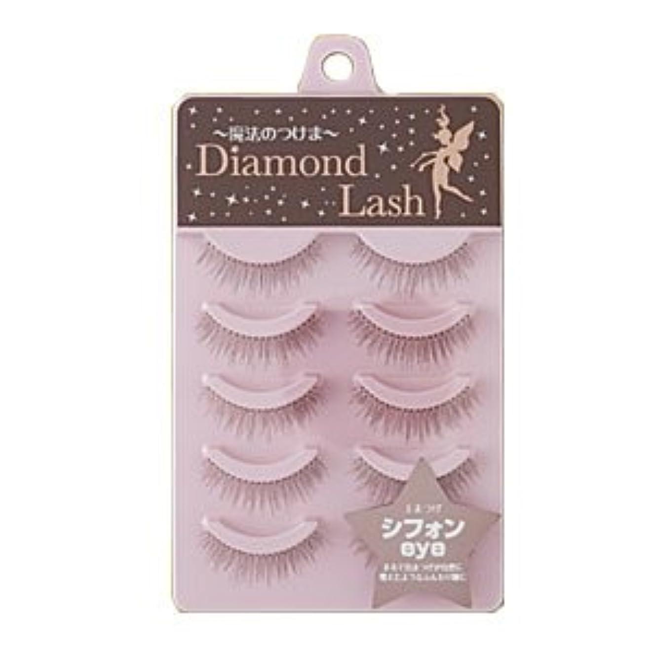 興奮する人工コックダイヤモンドラッシュ Diamond Lash つけまつげ リッチブラウンシリーズ シフォンeye