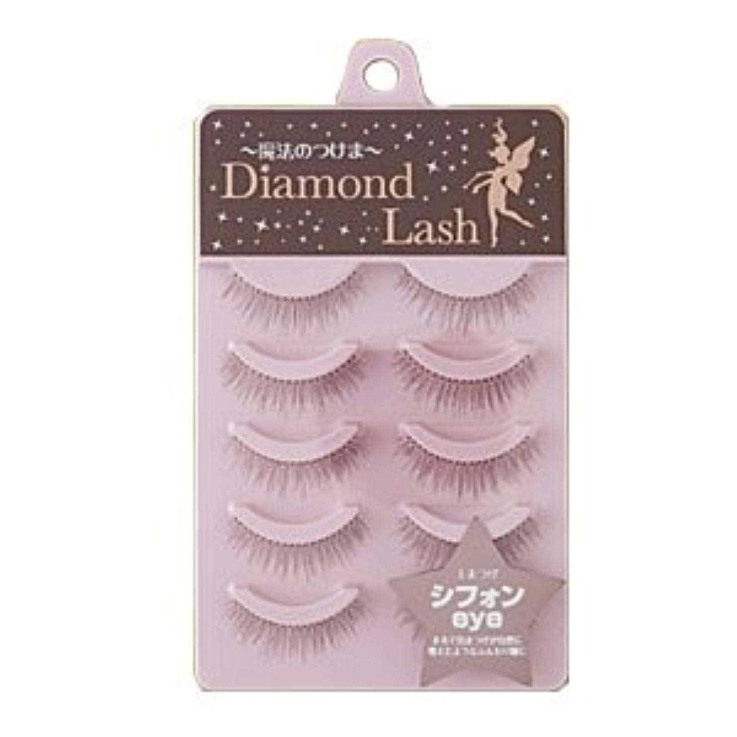 フェードアウト方程式買い物に行くダイヤモンドラッシュ Diamond Lash つけまつげ リッチブラウンシリーズ シフォンeye