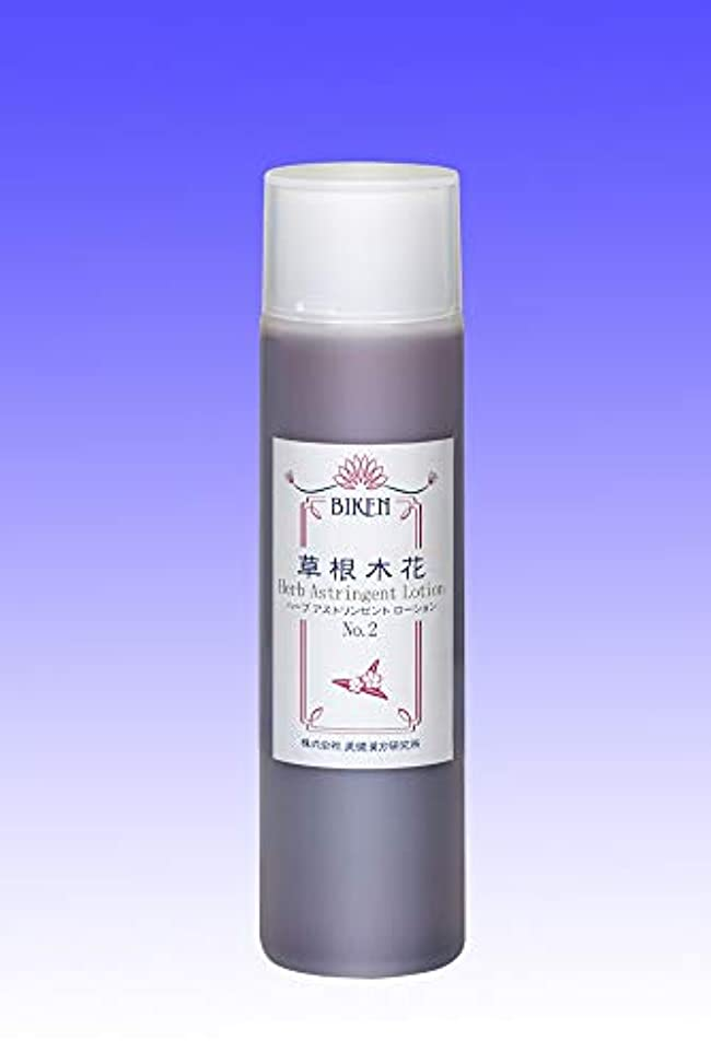 等価繁栄ただやる「草根木花 ハーブ アストリンゼントローショNo.2(紫根化粧水)」紫根(シコン)自然派基礎化粧品シェアドコスメ (男女兼用化粧品)