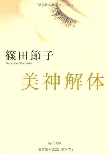 美神解体 (角川文庫)の詳細を見る