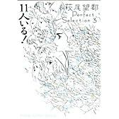 11人いる! 萩尾望都Perfect Selection 3 (フラワーコミックススペシャル)