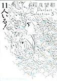 11人いる! / 萩尾 望都 のシリーズ情報を見る