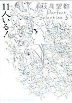 11人いる! 萩尾望都Perfect Selection 3 (フラワーコミックススペシャル)の詳細を見る