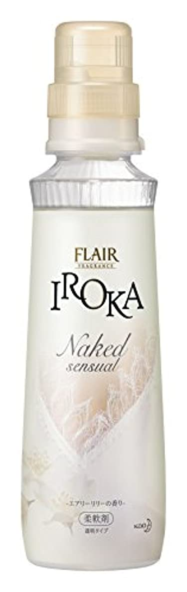 フォーク工場期間フレアフレグランス 柔軟剤 IROKA(イロカ) NakedSensual(ネイキッド センチュアル) 本体 570ml