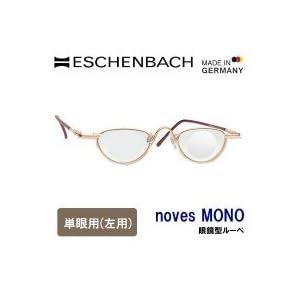 エッシェンバッハ ノーヴェスシリーズ 眼鏡型ルーペ ノーヴェス・モノ 単眼用(左用) 1681 6倍・6L
