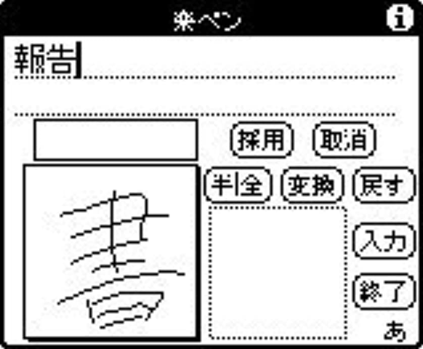 牛うぬぼれた銀河MDS PalmOS用手書き文字認識ソフト らくぺん 楽ペン RAKU-PEN