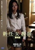 新任女教師 劇場版 [DVD]
