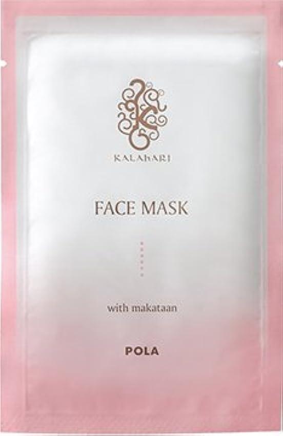行く温かいピークPOLA(ポーラ) カラハリ フェイスマスク 業務用 400個 シートマスク