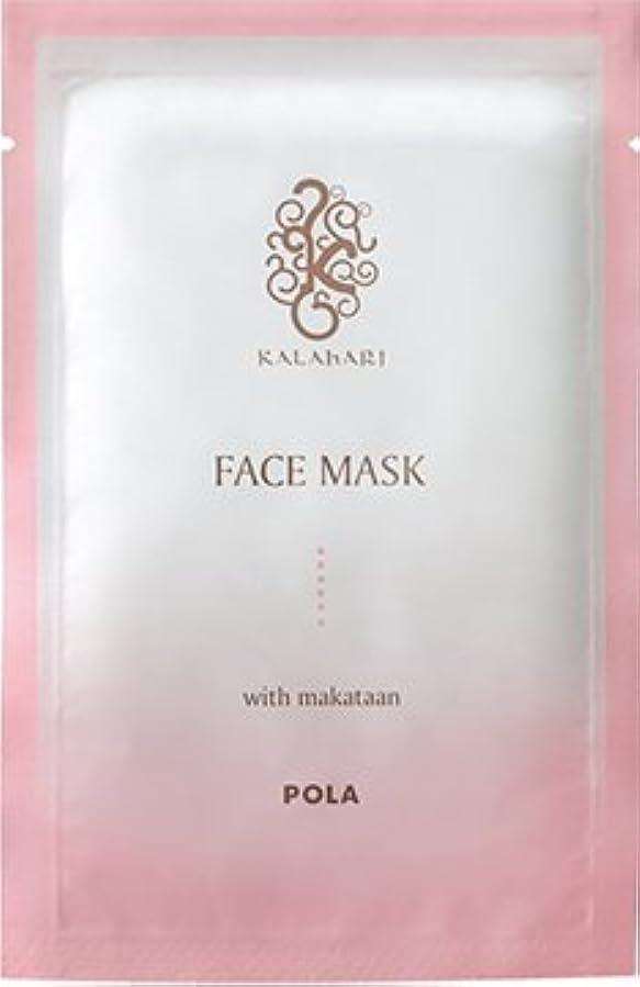 セクタ合意トーナメントPOLA(ポーラ) カラハリ フェイスマスク 業務用 400個 シートマスク