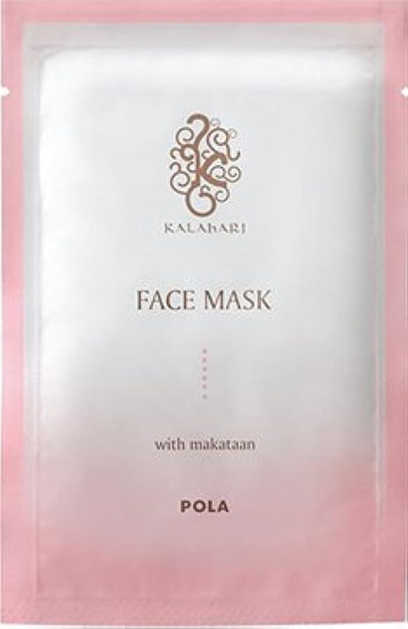 お忠実絶望POLA(ポーラ) カラハリ フェイスマスク 業務用 400個 シートマスク