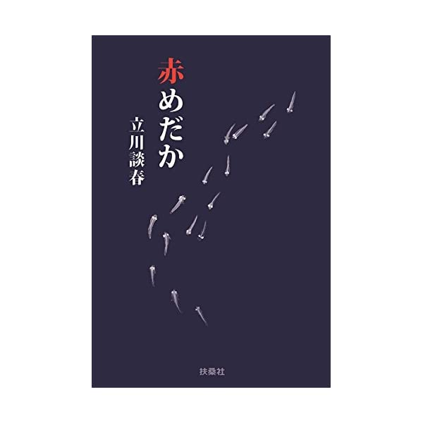 赤めだか (扶桑社文庫)の商品画像