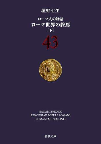 ローマ人の物語〈43〉ローマ世界の終焉〈下〉 (新潮文庫)の詳細を見る