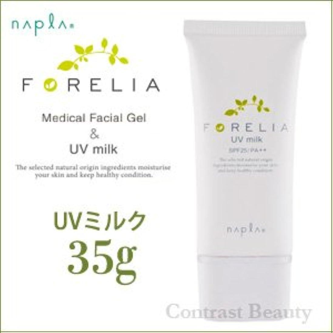 しなやかなシフト波紋【X2個セット】 ナプラ フォーレリア UVミルク