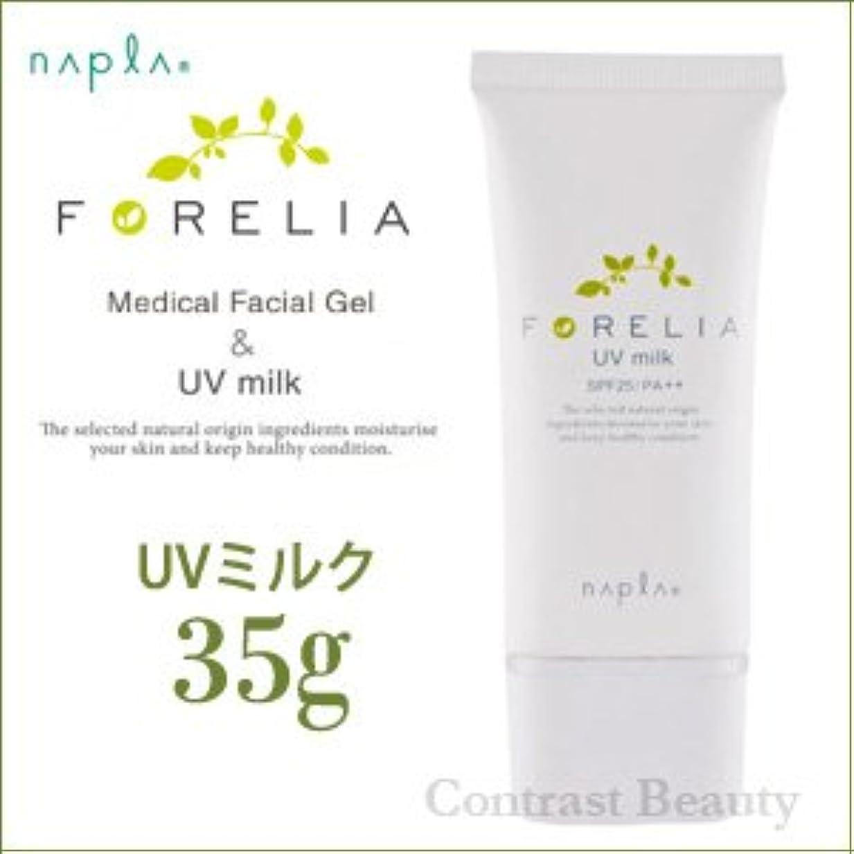 鎮痛剤スチール子猫【X2個セット】 ナプラ フォーレリア UVミルク