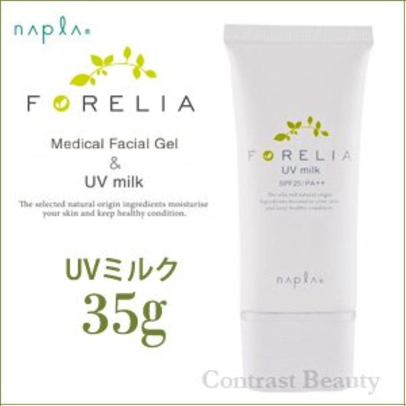 乳剤苦悩少なくとも【X2個セット】 ナプラ フォーレリア UVミルク