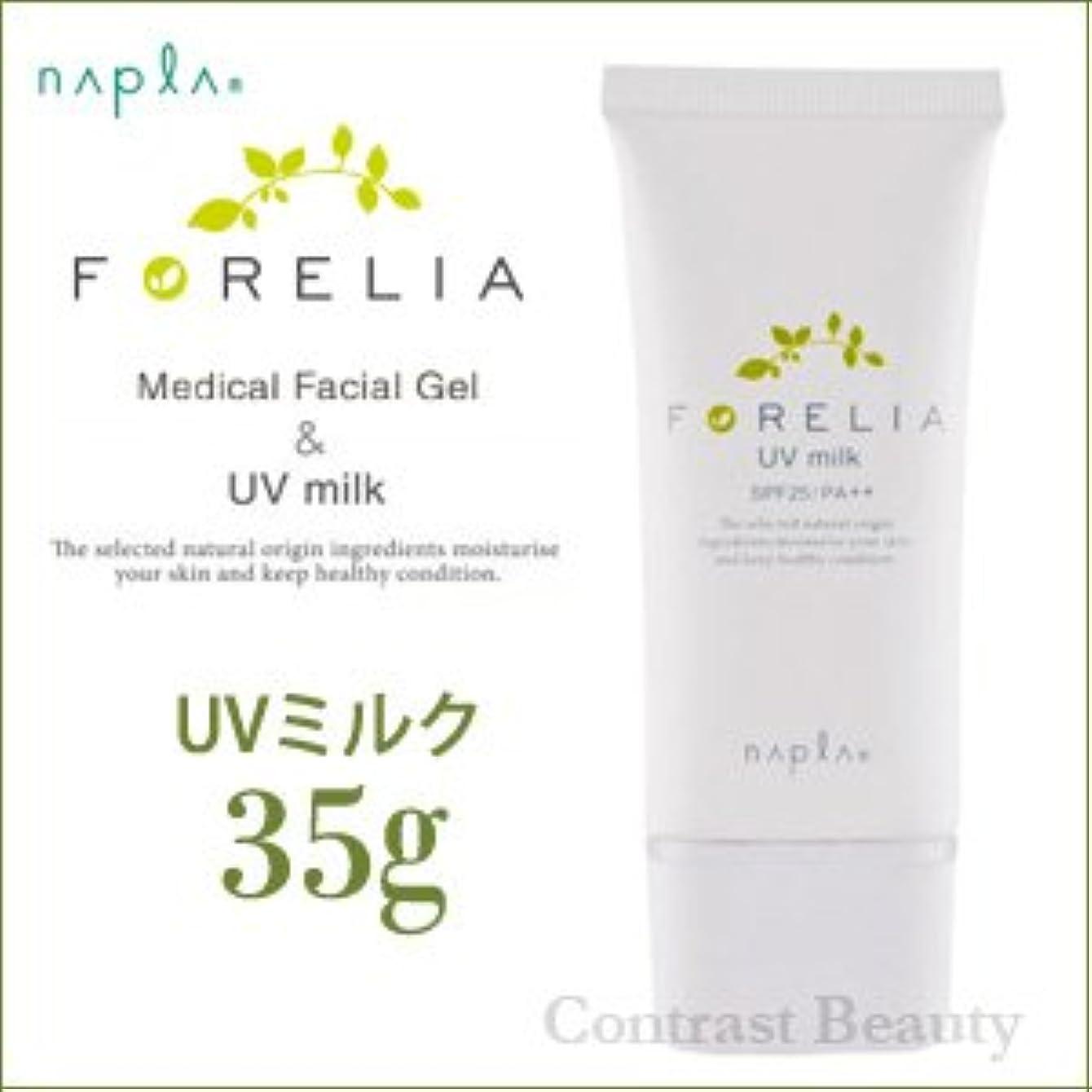 世論調査光の叱る【X2個セット】 ナプラ フォーレリア UVミルク