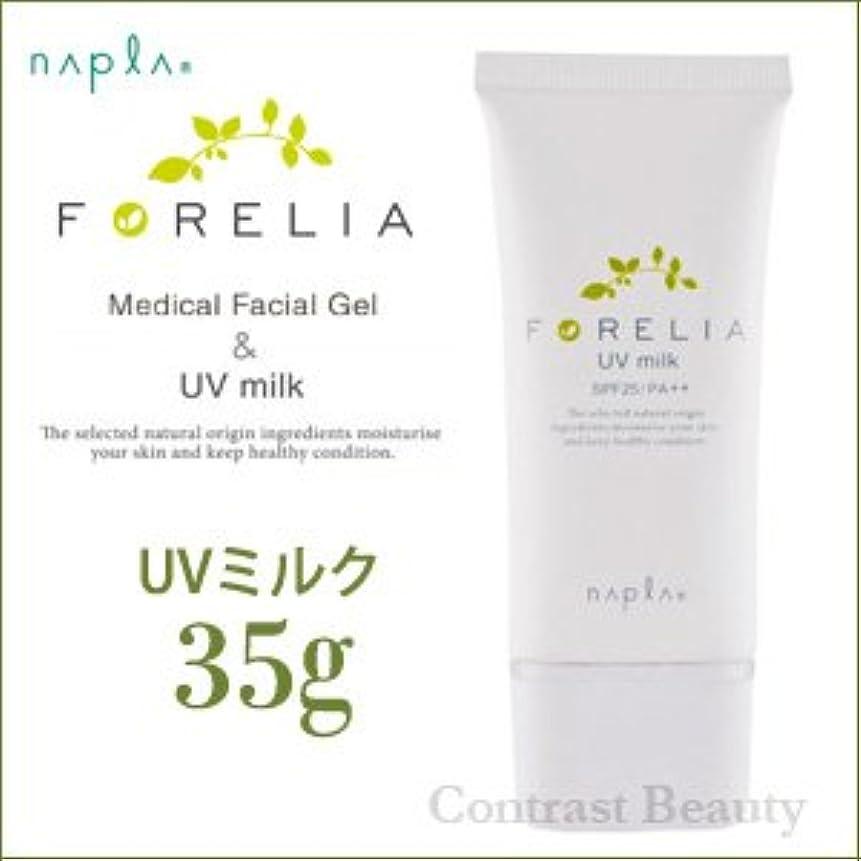 許さないウェイトレス今【X2個セット】 ナプラ フォーレリア UVミルク