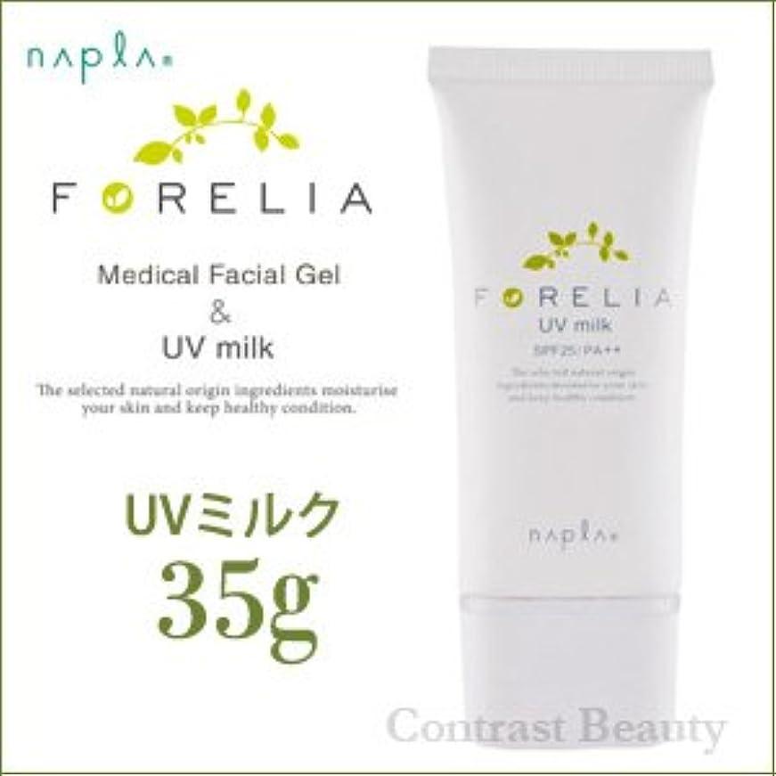 後継自我オープニング【X2個セット】 ナプラ フォーレリア UVミルク