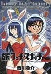SF/フェチ・スナッチャー 2 (ジェッツコミックス)