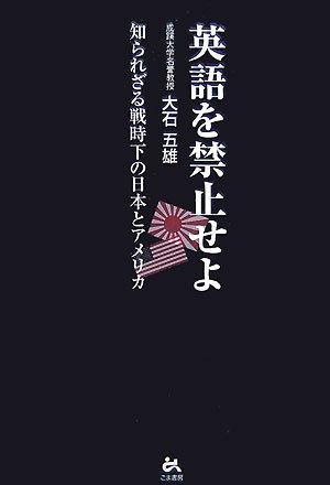 英語を禁止せよ―知られざる戦時下の日本とアメリカ