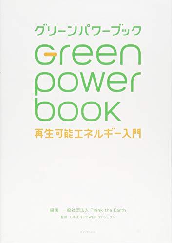 グリーンパワーブック 再生可能エネルギー入門の詳細を見る