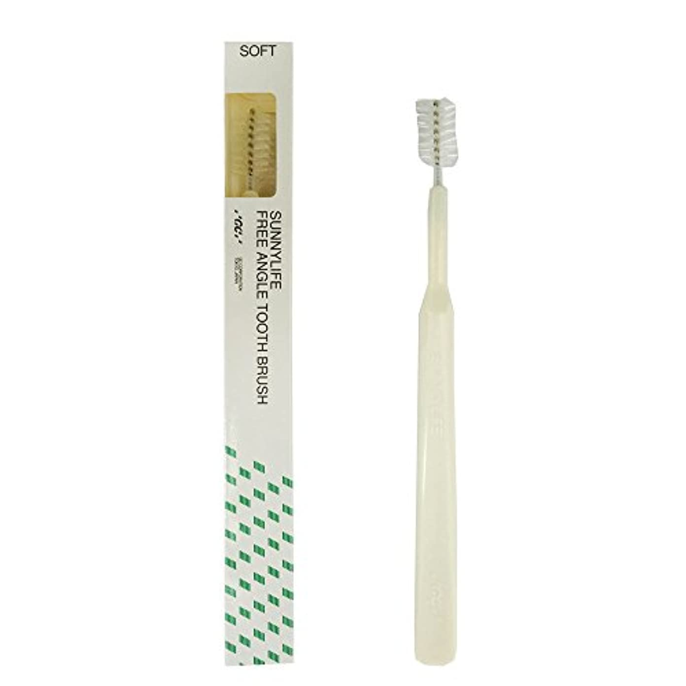 影響力のある髄生き残りサニーライフ フリーアングル歯ブラシ