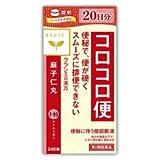 【第2類医薬品】「クラシエ」麻子仁丸料エキス錠 240錠