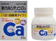 【第2類医薬品】新カルシチュウD3 50錠 ×5