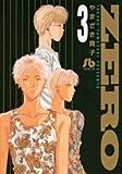 ZERO 3 〔文庫版〕 (小学館文庫 やD 7)