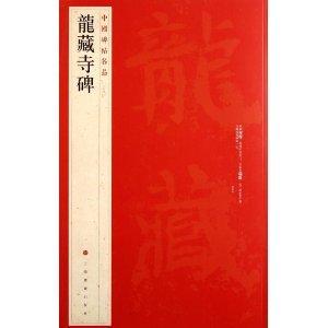 龍蔵寺碑-中国碑帖名品 38 (中国碑帖名品)