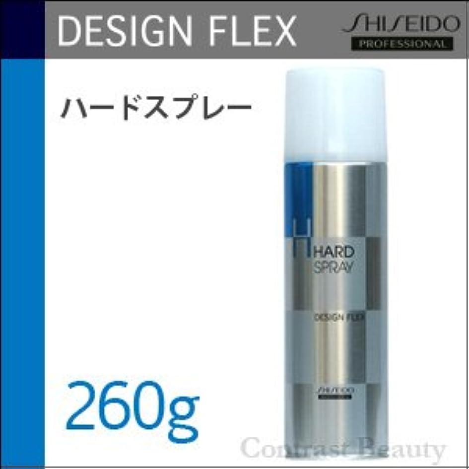 サポート頑張る実行可能【x3個セット】 資生堂 デザインフレックス ハードスプレー 260g