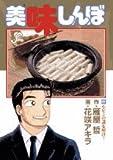 美味しんぼ (89) (ビッグコミックス)