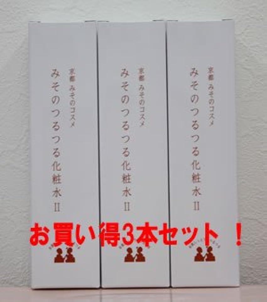 オフェンス蒸留するスリッパ(お買得3個セット)みそのつるつる化粧水II 150ml