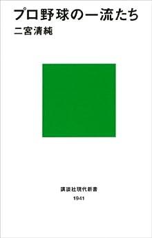 プロ野球の一流たち (講談社現代新書)