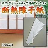 耐水透湿高断熱 ネコが破りにくい障子紙