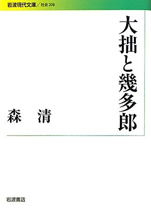 大拙と幾多郎 (岩波現代文庫)の詳細を見る