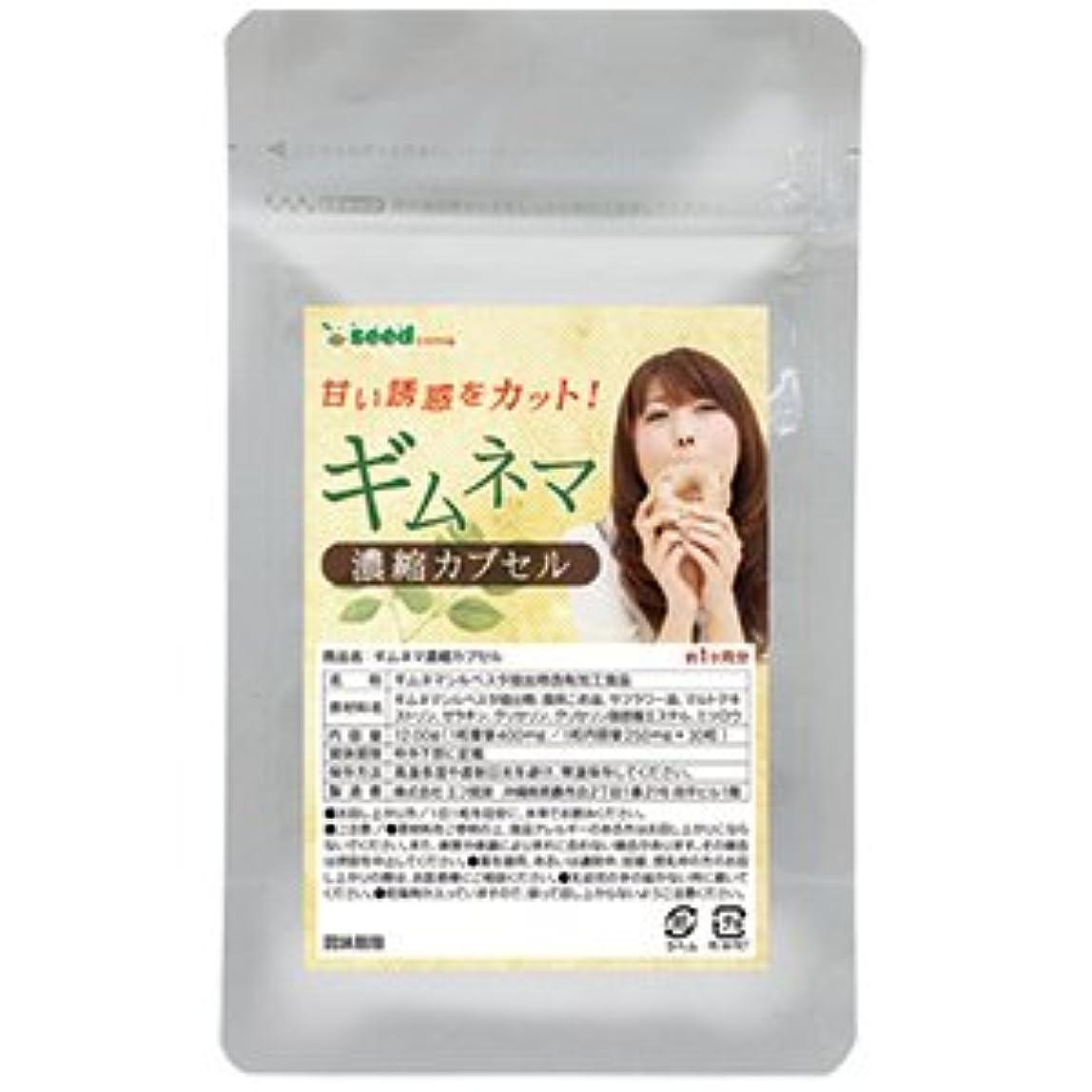 水っぽい乙女部シードコムス seedcoms ギムネマ 濃縮カプセル ダイエットの天敵 糖分 が気になる方へ! 約1ヶ月分 30粒