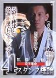 黒澤浩樹 空手革命 4スタンス理論[DVD]