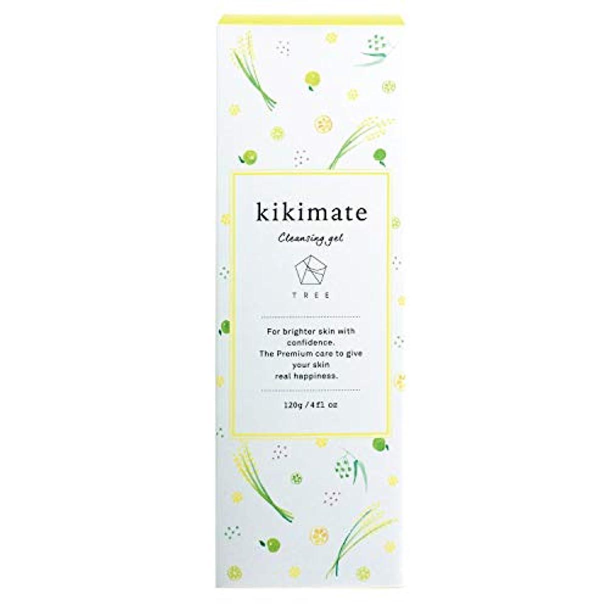 乱れ召喚するできれば< kikimate クレンジングジェル > キキメイト 低刺激 オーガニック スキンケア 洗顔 120g ~毛穴?黒ずみに優しくアプローチ~