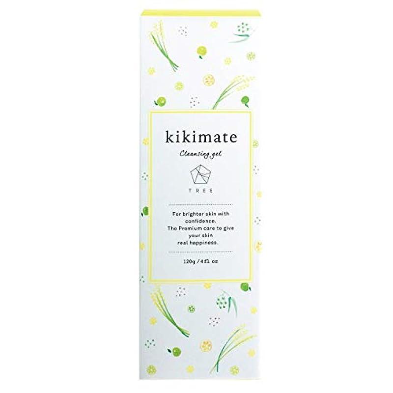 切断するだます遺伝的< kikimate クレンジングジェル > キキメイト 低刺激 オーガニック スキンケア 洗顔 120g ~毛穴?黒ずみに優しくアプローチ~